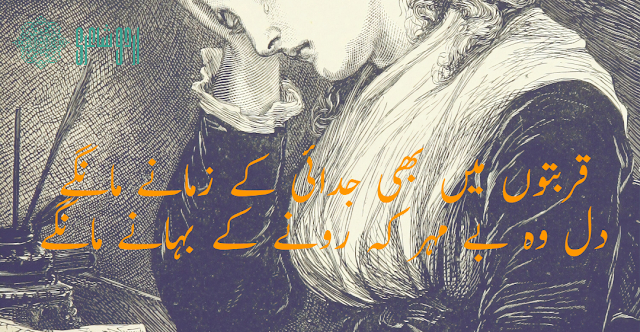 Sad Poetry SMS in Urdu 2 lines text messages
